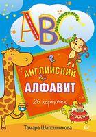 ABC. Английский алфавит (набор из 26 карточек)