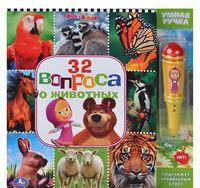 Маша и Медведь. 32 вопроса о животных (+ умная ручка)