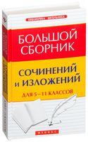 Большой сборник сочинений и изложений. 5-11 классы
