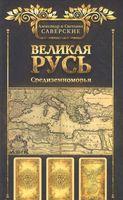 Великая Русь Средиземноморья. Книга 3