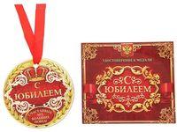 """Медаль с удостоверением картонные """"С юбилеем"""" (9х8 см)"""
