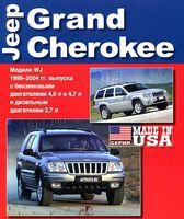 Jeep Grand Cherokee. Модели WJ 1999-2004 гг. выпуска