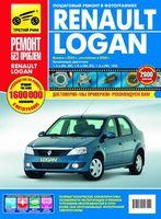 Renault Logan. Руководство по эксплуатации, техническому обслуживанию и ремонту