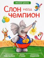 Слон наш чемпион. Лесная школа