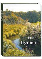 Олег Путнин