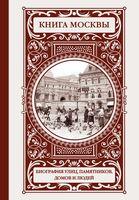 Книга Москвы. Биографии улиц, памятников, зданий, людей