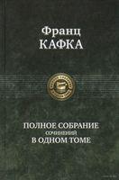Франц Кафка. Полное собрание сочинений в одном томе