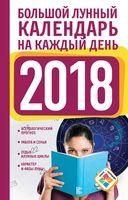 Большой лунный календарь на каждый день 2018 года