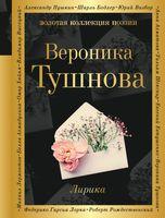 Вероника Тушнова. Лирика