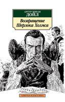 Возвращение Шерлока Холмса (м)