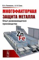 Многофакторная защита металла. Опыт развивающегося производства