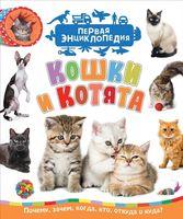 Кошки и котята. Первая энциклопедия