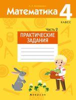 Математика. 4 класс. Практические задания. Часть 2
