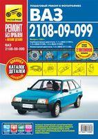 ВАЗ-2108-09-099. Руководство по эксплуатации, техническому обслуживанию и ремонту