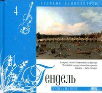 Великие композиторы. Том 04. Гендель. Музыка на воде (+ CD)