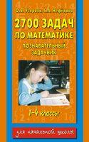 2700 задач по математике. Познавательный задачник. 1-4 классы