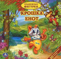 Крошка Енот. Книжка-игрушка (книга с подвижными фигурками)