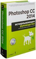 Photoshop CC 2014. Исчерпывающее руководство (+ CD)
