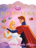 Королевская свадьба Авроры. Раскраска
