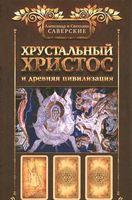Хрустальный Христос и древняя цивилизация. Книга 1