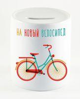 """Копилка """"На новый велосипед"""" (арт. 519)"""