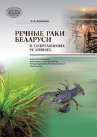 Речные раки Беларуси в современных условиях. Распространение, динамика численности, продукционно-промысловый потенциал