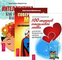 Интеллектика. Совершенный мозг. 100 секретов счастливой любви (комплект из 3-х книг)