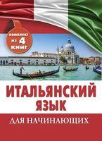 Итальянский язык для начинающих (комплект из 4-х книг)