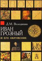 Иван Грозный и его окружение