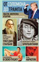 От Соломона до Трампа. Мысли, афоризмы и шутки знаменитых мужчин