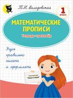 Математические прописи. Тетрадь-тренажёр. 1 класс