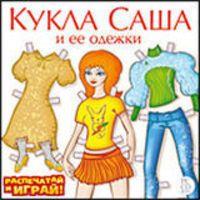 Кукла Саша и ее одежки
