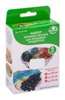 Крышка-чехол для продуктов (9 шт.; арт. HL80-206)