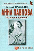 """Анна Павлова. """"Из жизни лебедей"""""""