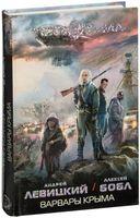 Варвары Крыма (книга третья)