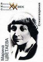 Марина Цветаева. Стихотворения