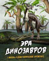 Эра динозавров. Жизнь в доисторические времена