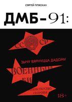 ДМБ-91. Зычу вярнуцца дадому