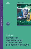 Метрология, стандартизация и сертификация в инфокоммуникациях