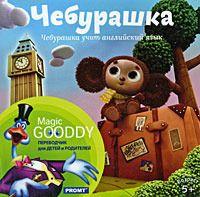 Чебурашка учит английский язык +  Magic Gooddy. Переводчик для детей и родителей