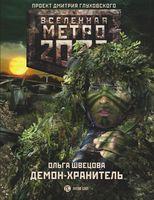 Метро 2033. Демон-хранитель