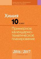 Химия. 10 класс. Примерное календарно-тематическое планирование. 2016/2017 учебный год