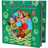 Чудо-книга для малышей 3-5 лет