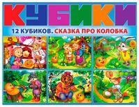 """Кубики """"Сказка про колобка"""" (12 шт.)"""