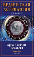 Луна в жизни человека. Ведическая астрология