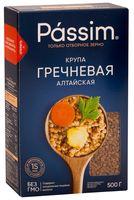 """Крупа гречневая """"Passim. Алтайская"""" (500 г)"""