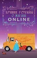 Лучшие романы о жизни online. Комплект из 4-х книг