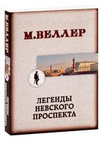 Легенды Невского проспекта (м)