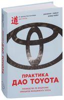 Практика дао Toyota. Руководство по внедрению принципов менеджмента Toyota
