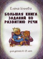 Большая книга заданий по развитию речи